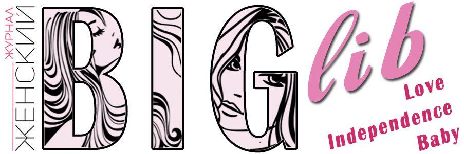 Big.LIB — Женский новостной журнал